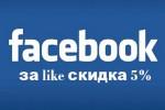 Акция! Подпишись на нашу страницу в фейсбук - получи скидку на работы